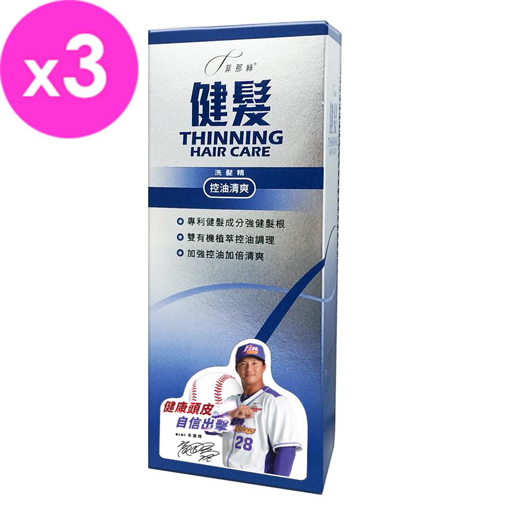 中化製藥 菲那絲健髮洗髮精~控油清爽配方350ml 新包裝 ~三入組