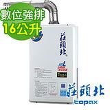【促銷】TOPAX 莊頭北 16L強制排氣型數位恆溫熱水器TH-7166(FE)含運送