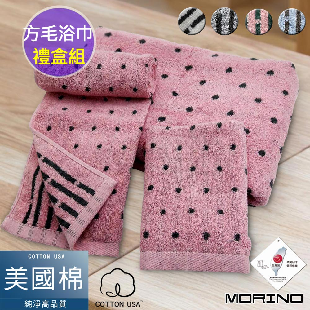 【MORINO摩力諾】美國棉色紗圓點浴巾美國棉色紗圓點方、毛、浴巾組【禮盒裝】