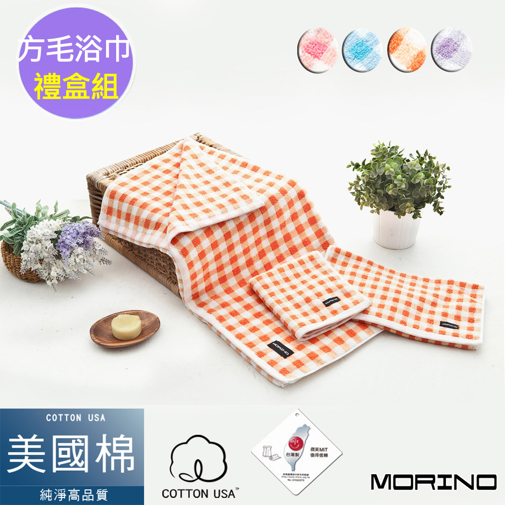 【MORINO摩力諾】美國棉方格漸層方、毛、浴巾組【禮盒裝】