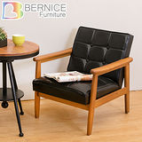 Bernice-布蘭頓實木黑色皮沙發單人椅/單人座