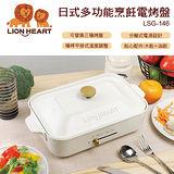 【加贈】獅子心日式多功能烹飪電烤盤LSG-146  (贈抗菌雙面沾板T-800) 顏色隨機出貨