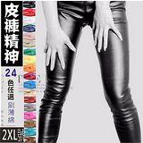 【韓系女衫】2XL號彈性亮皮感刷薄綿長褲-24色任選-20161222-1