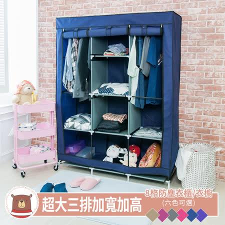 加固處理8格 三排組合式防塵衣櫃