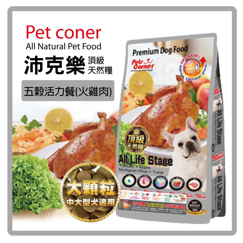 沛克樂 頂級天然糧-五穀活力 餐(火雞肉)大顆粒-1.5kg (A831H07)