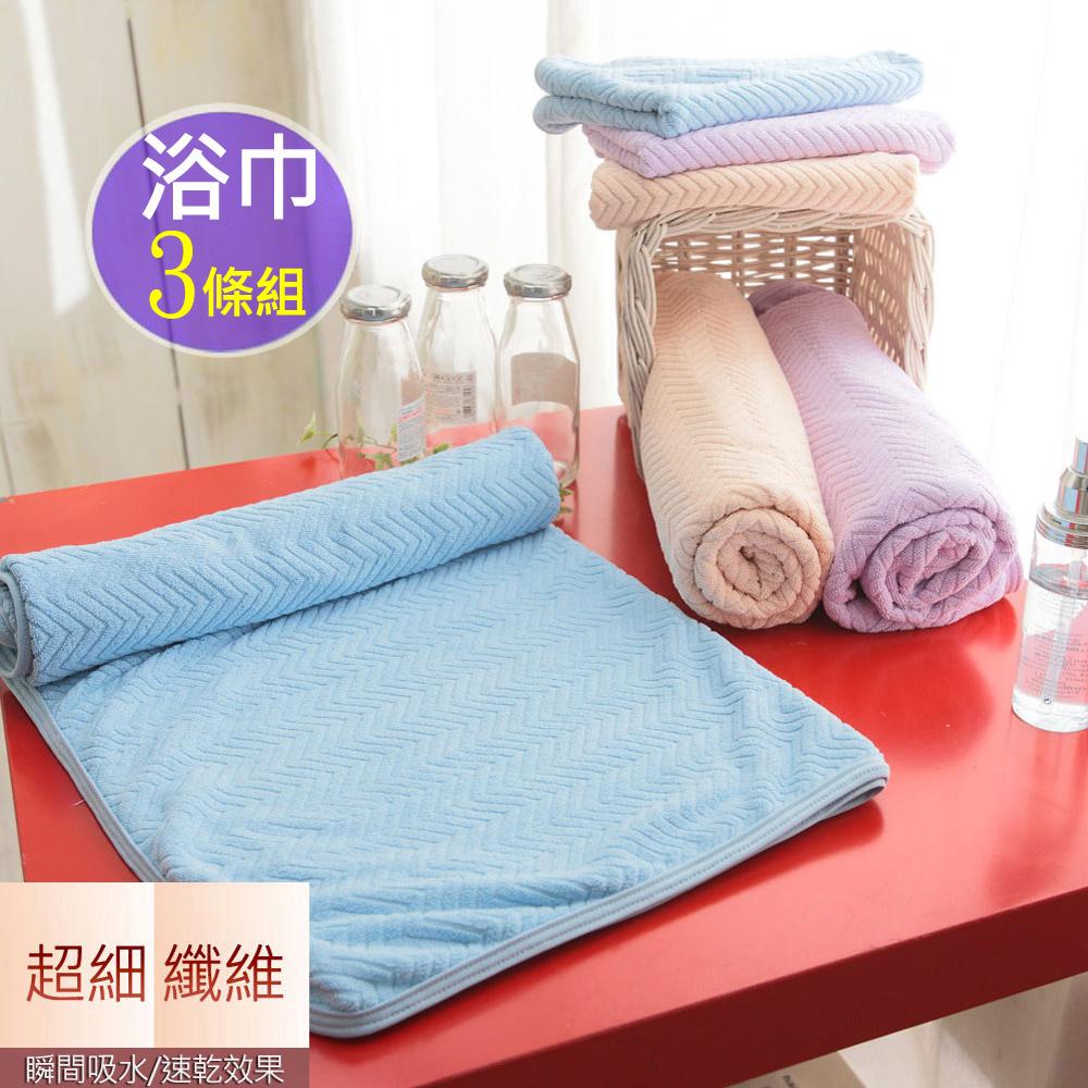 MORINO 機能~超細纖維提花浴巾  3條組