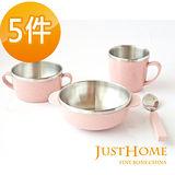 【Just Home】麥纖維#304不鏽鋼兒童餐具5件組(附匙及收納袋)