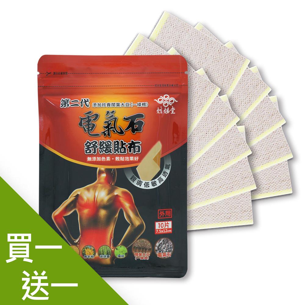 買1送1【炫煬堂】添加珍貴一條根第二代電氣石舒緩貼布(7.5X12CM-10片/包)