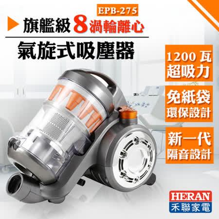禾聯HERAN 旗艦級8渦輪 離心氣旋式吸塵器