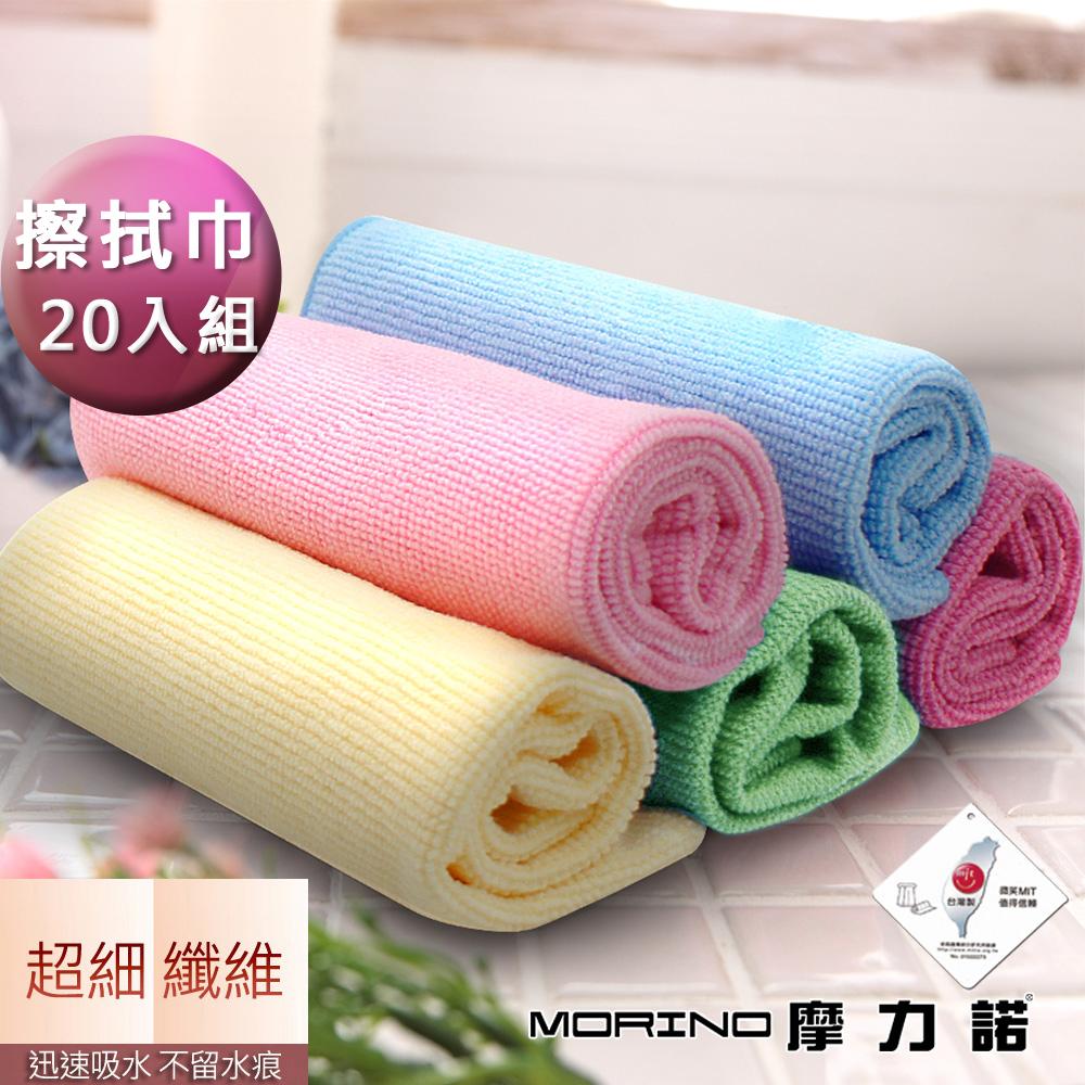 ~MORINO摩力諾~超細纖維抑菌防霉擦拭巾~短毛  16條組