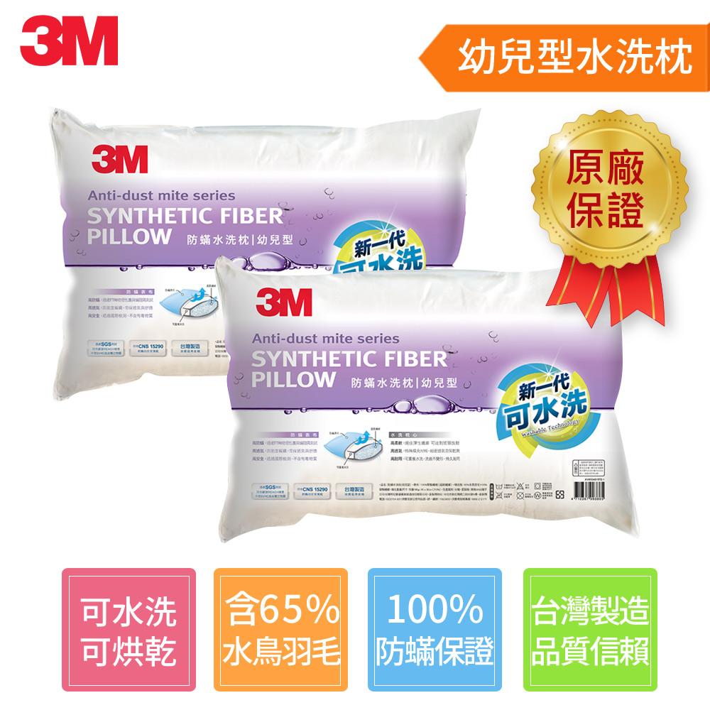 3M 健康防蹣水洗枕心-幼兒型 超值2入組