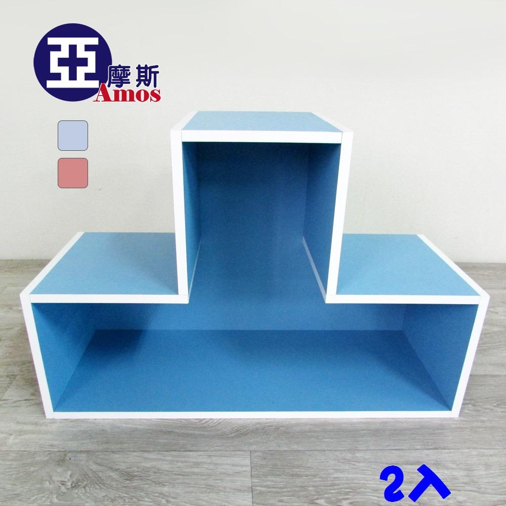 【Amos】創意堆疊方塊組合T型空櫃-2組入