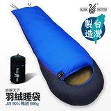 【遊遍天下】MIT台灣製JIS90%羽絨保暖抗寒防潑水羽絨睡袋D600 品特