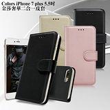 Colors iPhone 7 Plus / i7+ 5.5吋 金莎奢華二合一皮套