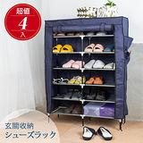 單門雙排12格簡易防塵DIY組合式鞋櫃鞋架(4入組)