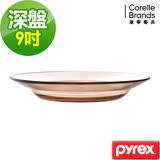 (任選) 【康寧】Pyrex耐熱9吋深盤