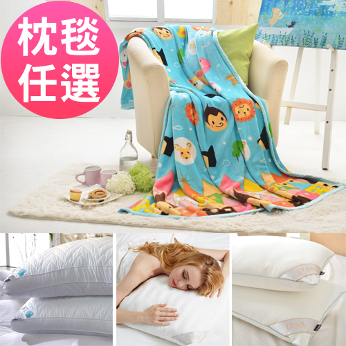 義大利La Belle / Fancy Belle 多款舒眠毯枕 任選