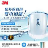 【3M】櫥上型紫外線抑菌淨水器 UVA2000 加碼送3M個人隨身清淨機