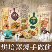 【御珍嚐】烘焙窯燒手作餅 4包入  (四種口味可任選)