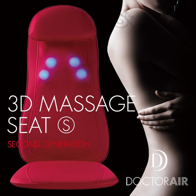 日本Doctor Air 3D按摩椅墊(紅)