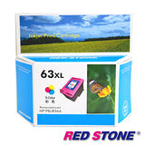 RED STONE for HP NO.63XL(F6U63AA)高容量環保墨水匣(彩色)