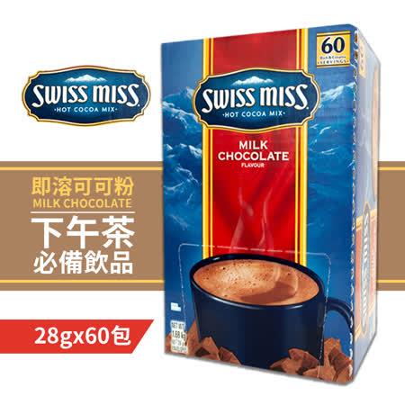 Swiss Miss 熱可可粉4盒(任選)