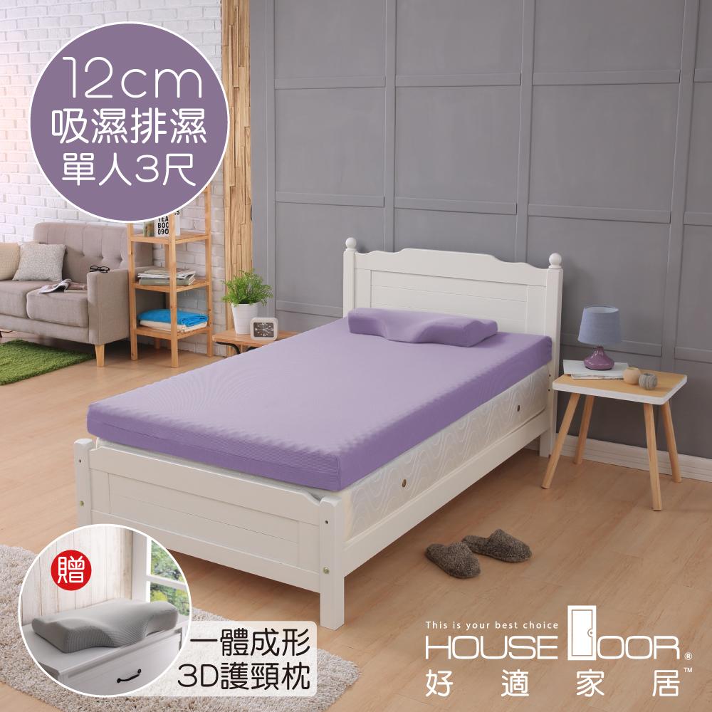 House Door 吸濕排汗記憶床墊-12cm