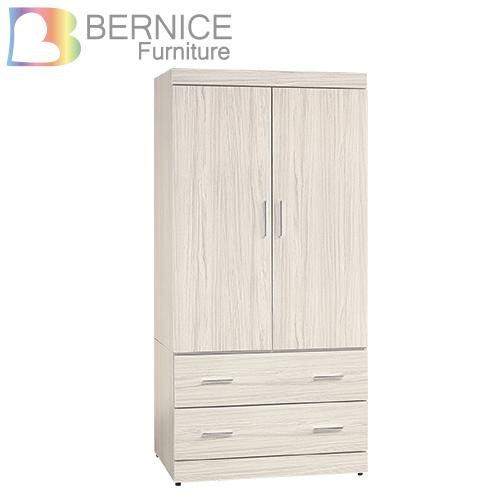 Bernice~凱特2.7尺二門二抽衣櫃