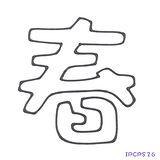【愛玩色創意館】 兒童無毒彩繪玻璃貼- 小張圖卡 - 春字 IPCPS26 -台灣製