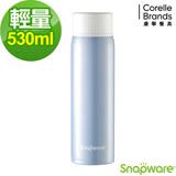 【美國康寧 Snapware】 輕量學士保溫杯530ml - 藍色