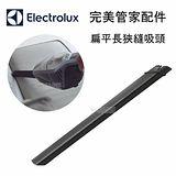 Electrolux 伊萊克斯 扁平長狹縫吸頭 完美管家吸塵器配件 適用ZB3113/ZB3114/ZB3012/ZB3013