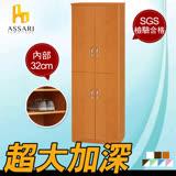 ASSARI-水洗塑鋼四門鞋櫃(寬65深37高180cm)