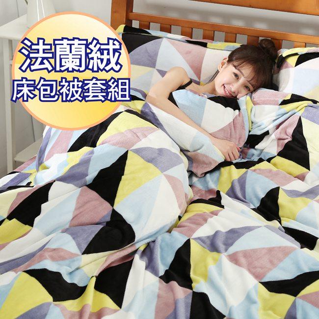 BuyJM 幾何三角頂級法蘭絨雙人床包被套4件組/獨家花色