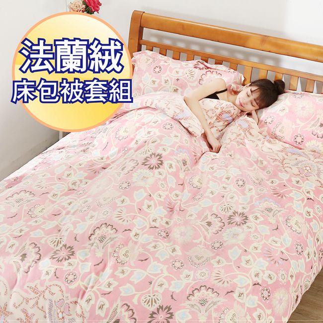 BuyJM 瑪格麗特頂級法蘭絨雙人床包被套4件組/獨家花色