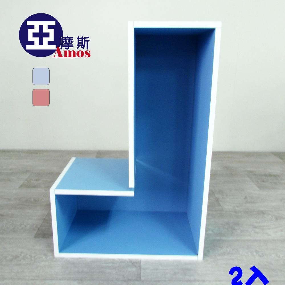 【Amos】創意堆疊方塊組合L型空櫃-2組入