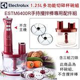 【Electrolux 伊萊克斯 】ESTM6400R 專用配件 1.25L多功能切碎杯碗 UMB1A(不含主機)