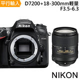 Nikon D7200+18-300mm F/3.5-6.3G ED VR (中文平輸) - 加送SD64G-C10記憶卡+副電+單眼包+快門線+強力大吹球+細毛刷+清潔組+高透光保護貼
