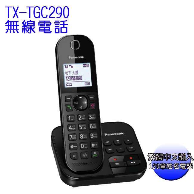 Panasonic 國際牌KX-TGC290TW / KX-TGC290 DECT 中文顯示 答錄數位無線電話★贈史努比湯杯