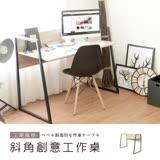 【Hopma】工業風設計斜角創意工作桌