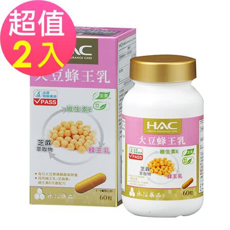 永信HAC 大豆蜂王乳膠囊