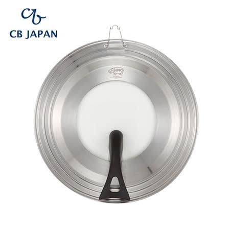 CB Japan COPAN不鏽鋼萬用可立可掛鍋蓋-L
