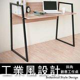 HOPMA 工業風斜角創意工作桌-淺像木 E-D620MO