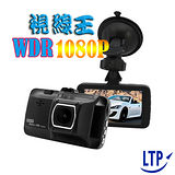 【LTP-視線王】3.0吋 夜魔俠平價型 WDR 1080P高畫質行車記錄器