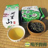 喝茶閒閒 阿里山優採霜冷烏龍茶 (150公克*2包)
