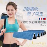 【Lux Yoga】竹炭超纖摺疊瑜珈墊(8mm)