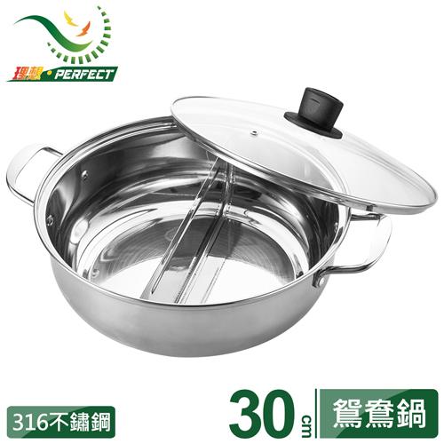 極緻316鴛鴦鍋-30cm附蓋《PERFECT 理想》