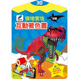 【風車圖書】恐龍-3D擴增實境互動著色書(購物車)