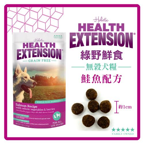 綠野鮮食 4LB天然無穀犬糧(鮭魚配方) (1.81kg) (A001A30)