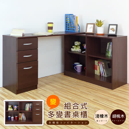 Hopma 日式多功能書桌