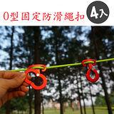 0型固定防滑繩扣一組紅色4入